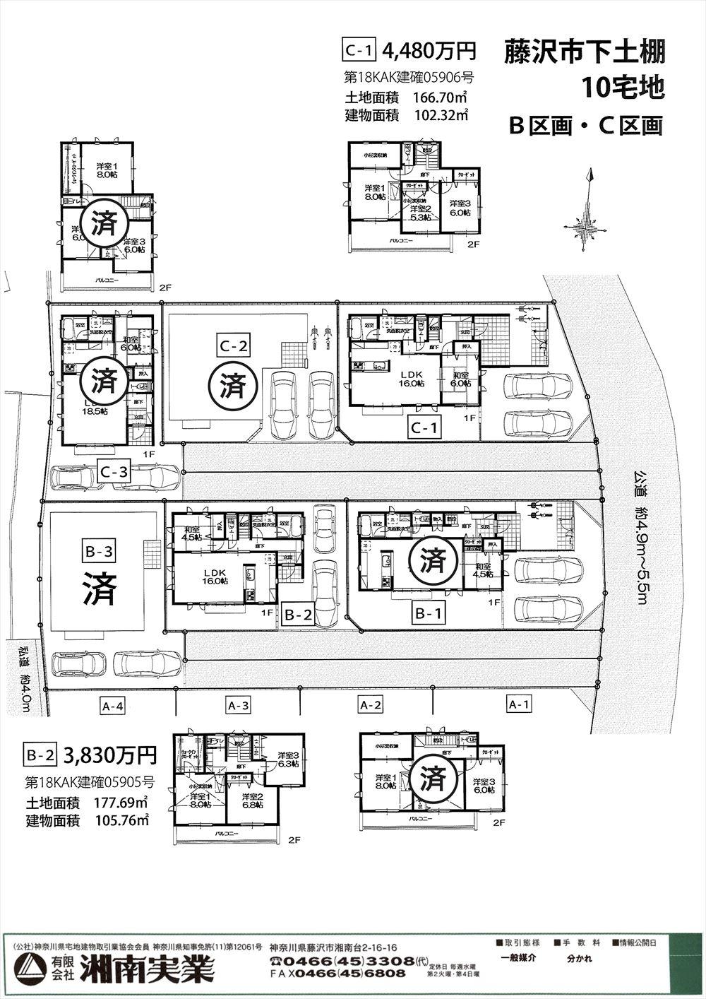 藤沢市下土棚 新築戸建て分譲の販売 3,830万円~