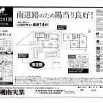 【売新築戸建】藤沢市下土棚281番|3LDK長後駅徒歩14分